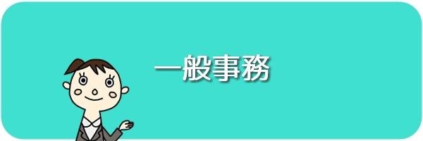 未経験OK女性派遣【時給が高いランキング】6