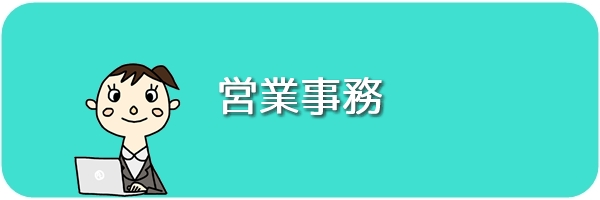 未経験OK女性派遣【時給が高いランキング】2