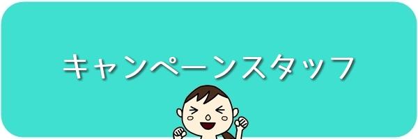 未経験OK女性派遣【時給が高いランキング】4