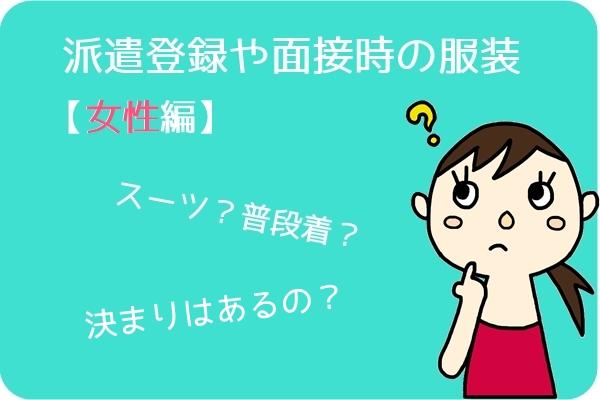 派遣登録や面接時の服装【女性編】