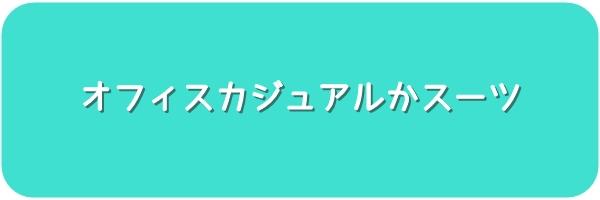 派遣登録や面接時の服装【女性編】3