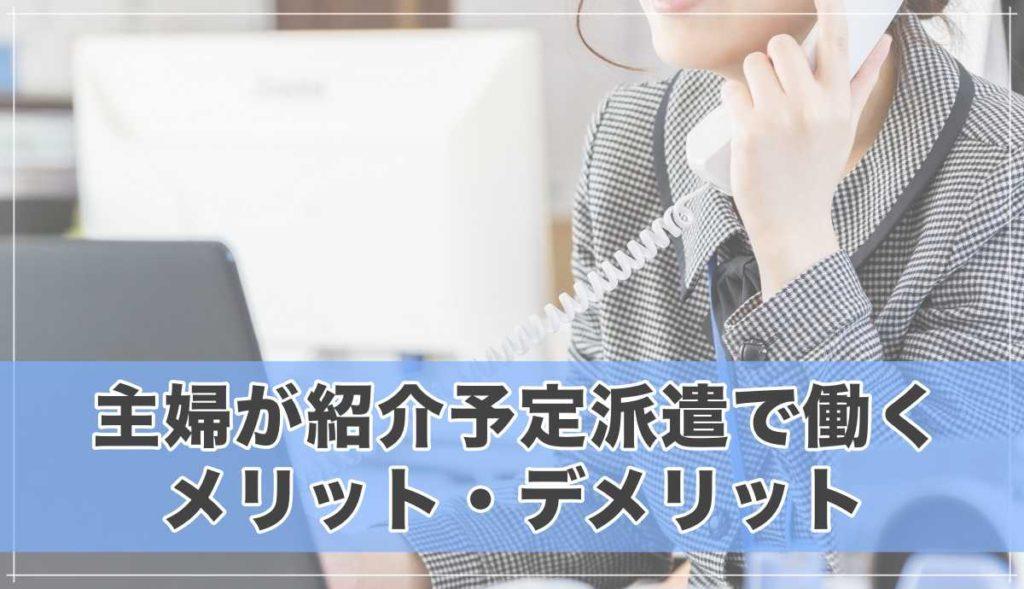 【目指せ正社員!】主婦が紹介予定派遣で採用される方法とメリット・デメリット