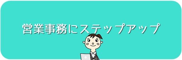 テクノサービスで製造業から事務職への道が開けた【体験談】4