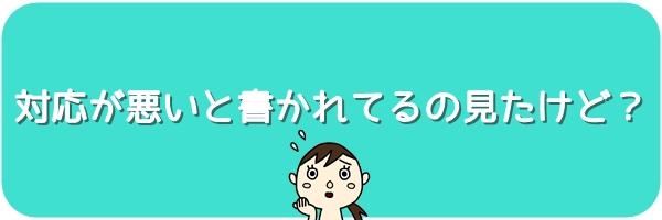 派遣会社マンパワーの口コミと評判【求人数・時給・営業担当の対応】3