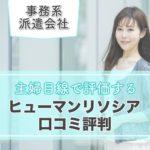 ヒューマンリソシア 主婦 口コミ 評判
