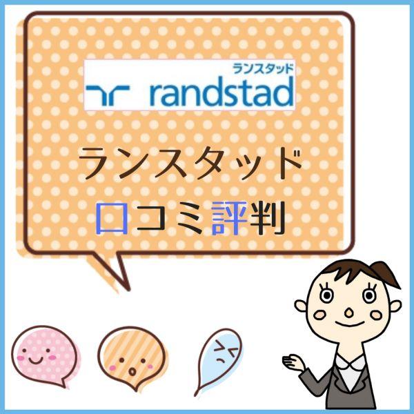 ラン スタッド 株式 会社 評判